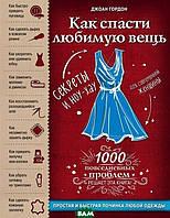 Гордон Д. Как спасти любимую вещь. Простая и быстрая починка одежды. Секреты и ноу-хау для современной женщины