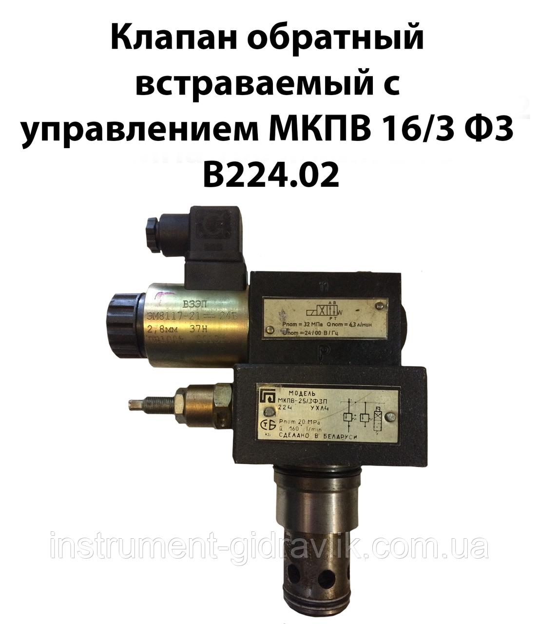 Клапан обратный встраиваемый с управлением МКПВ 16/3 Ф3 В 224.02