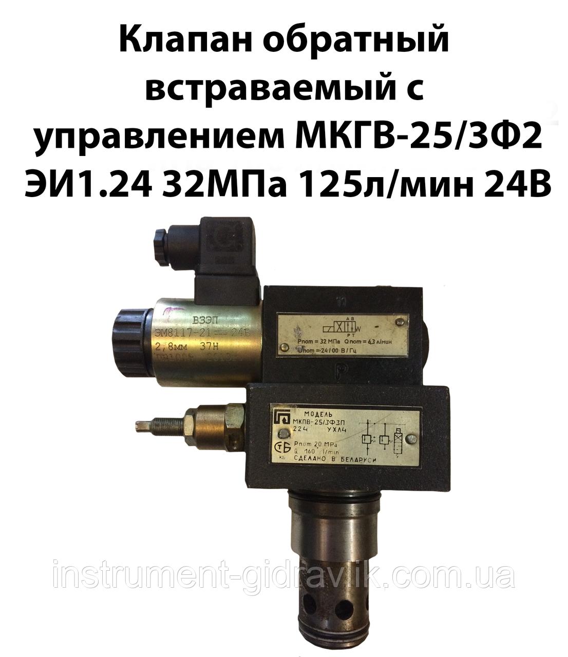 Клапан гидроуправляемый встраиваемый МКГВ-25/3Ф2 ЭИ1.24 32МПа 125л/мин 24в