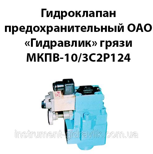 """Гидроклапан предохранительный ОАО """"Гидравлик"""" Грязи МКПВ-10\3С2Р124"""