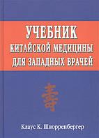Учебник китайской медицины для западных врачей. Шнорренбергер К.