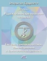 Радиэстезическое познание человека. Система самодиагностики, самоисцеления и самопознания человека. Пучко Л.