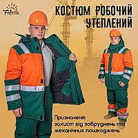 Костюм рабочий утепленный штаны и куртка зимний