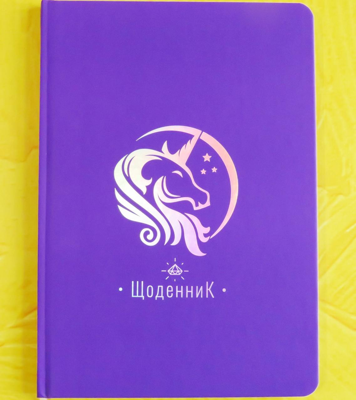 Шкільний щоденник обкладинка, Soft touch, фіолетова з єдинорогом