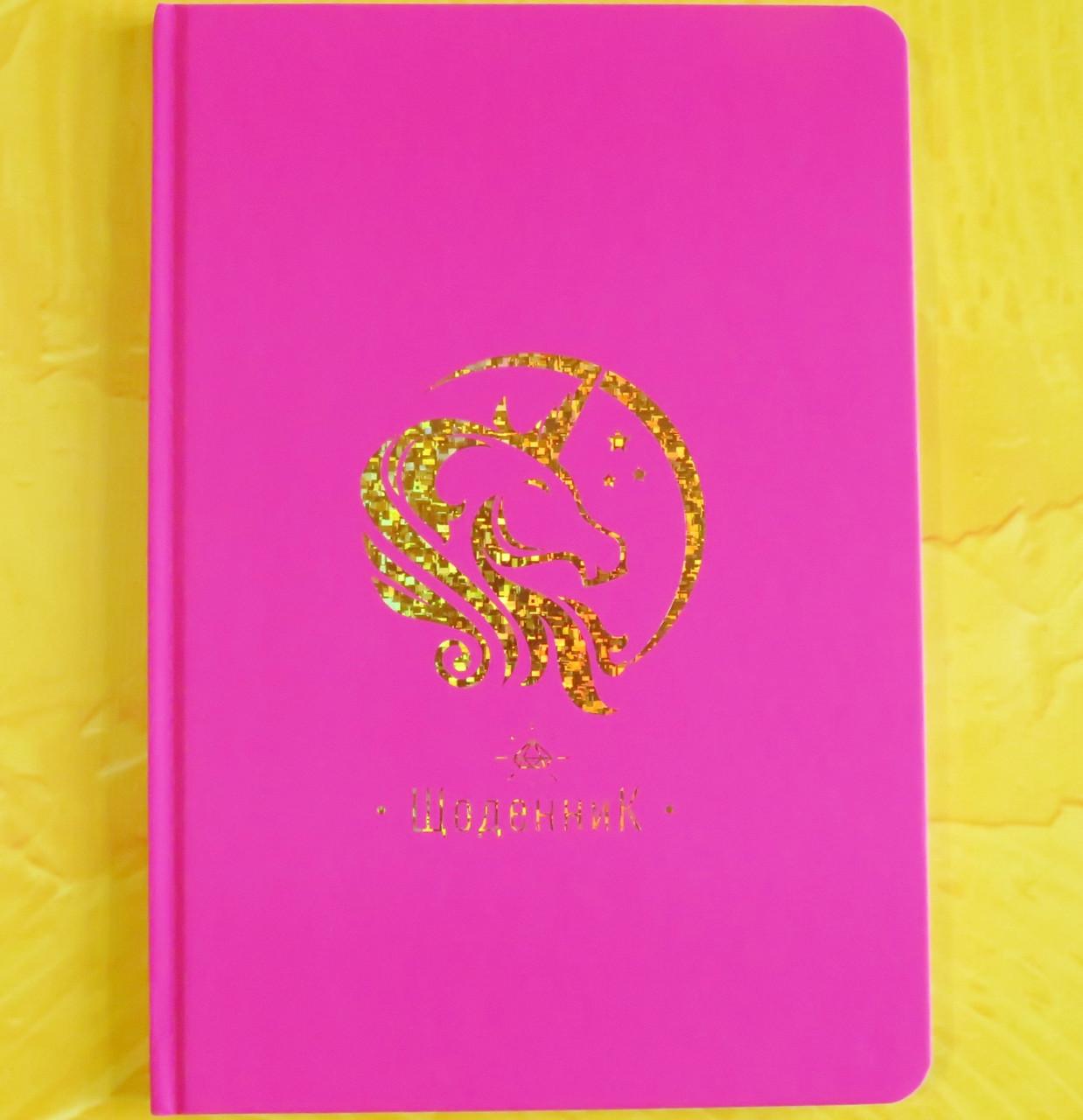 Школьный дневник, обложка Soft touch, розовый с единорогом