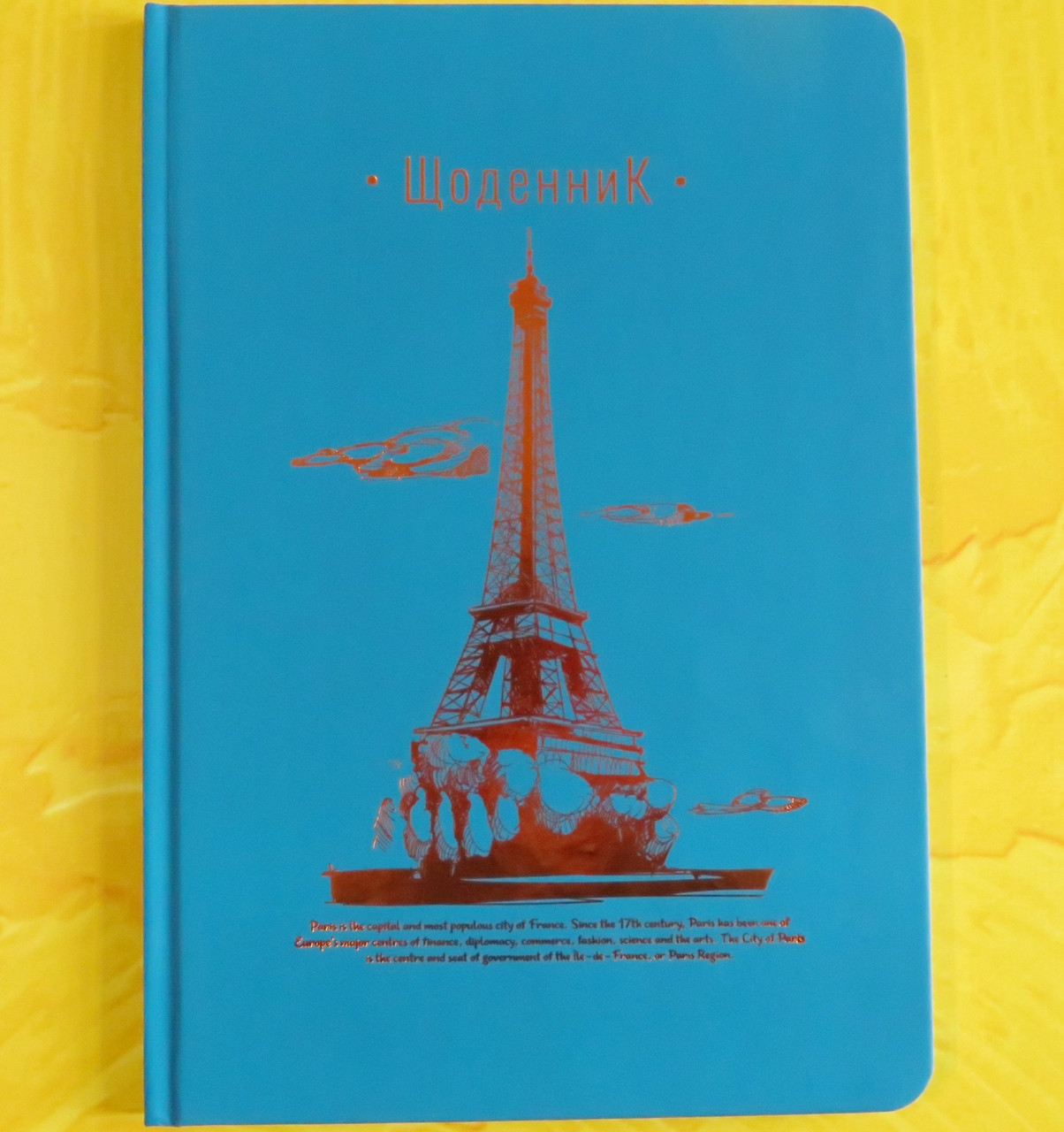 Шкільний щоденник обкладинка, Soft touch, Париж