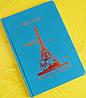 Шкільний щоденник обкладинка, Soft touch, Париж, фото 2