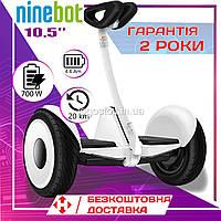 Гироскутер сигвей Ninebot Mini Белый. Гироборд Найнбот Мини робот для детей и взрослых (как Xiaomi)