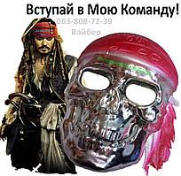 Маска Череп Карибського Моря Маска Карнавальна