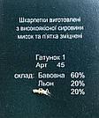Шкарпетки Житомир тм «Універсал» бавовняні р31, фото 2