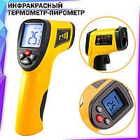 Инфракрасный бесконтактный лазерный термометр (пирометр) GM320 градусник измерения температуры дистанционный
