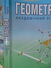 Мерзляк. Геометрія. Академічний ріень. 10 клас. Х., 2016.