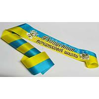 Выпускная лента (желто-голубая): Выпускник начальной школы