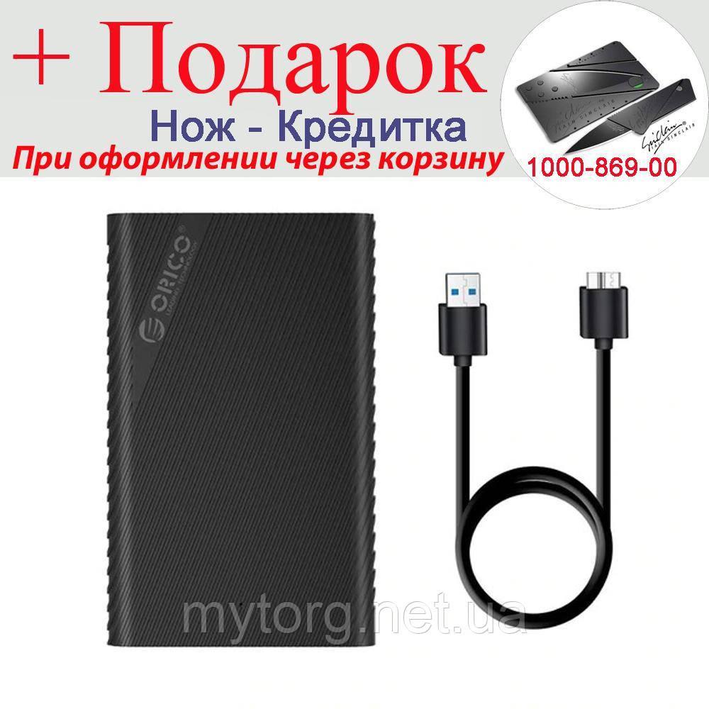 Внешний карман Orico для HDD/SSD 2.5' USB 3.0 (2521U3)