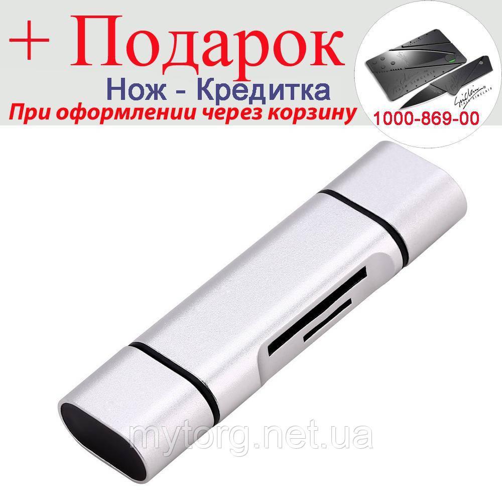 Универсальный кард-ридер 5 в 1 OTG USB, Type-C, microUSB для MicroSD(TF) и SD. Картридер адаптер Card Reader