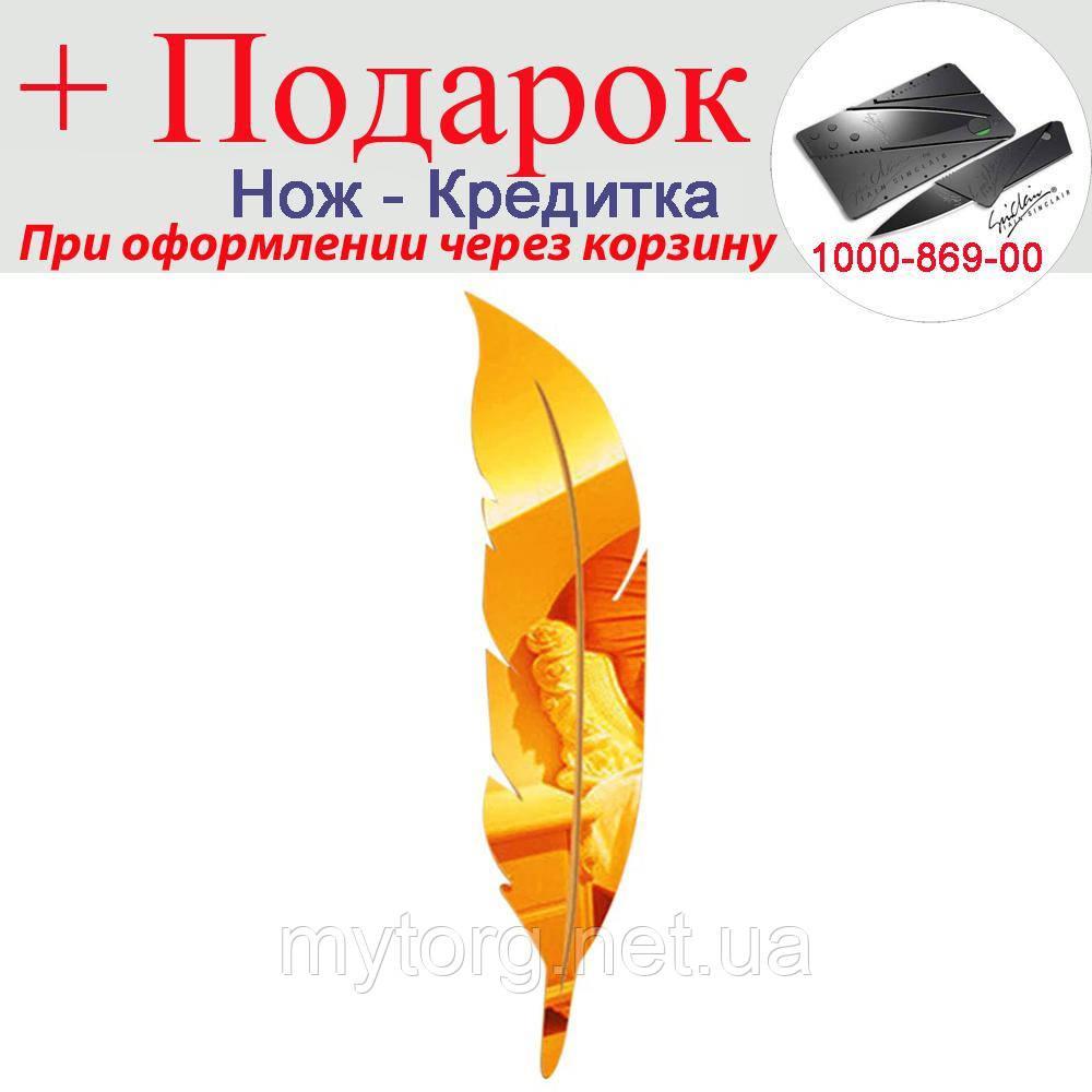 Наклейка зеркальная Перо 3D 28см х 120см 28х120 см Золотой