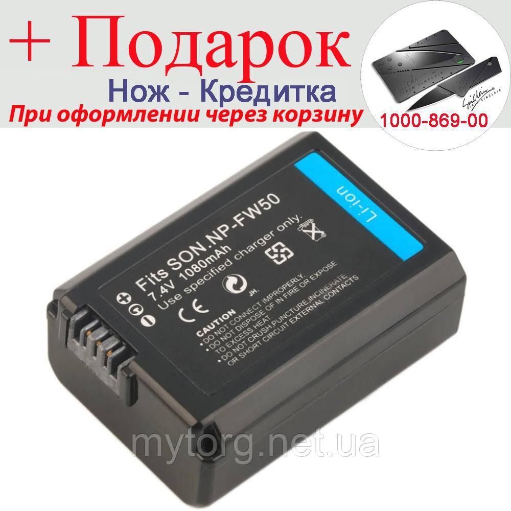 Акумуляторна батарея Sony NP-FW50 1080mah
