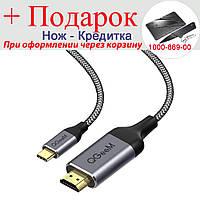 Кабель до HDMI Type C QGeeM адаптер 4K 60HZ 3 м Сірий, фото 1