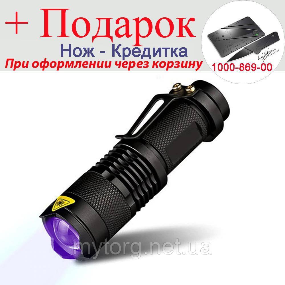 Ультрафиолетовый фонарик Blacklight с функцией зума светодиодный