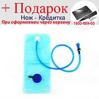 Питьевая система гидратор для рюкзака 2L