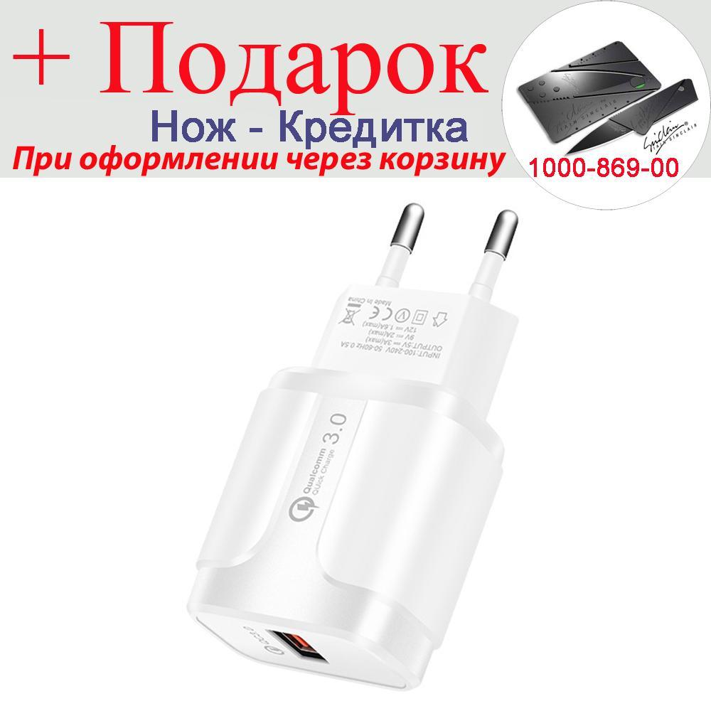 Быстрая зарядка Qualcomm YKZ 18 Вт QC 3.0 4.0 USB  Белый