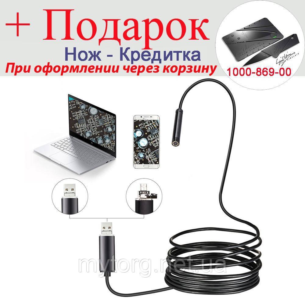 Водонепроницаемый USB эндоскоп с подсветкой 2м