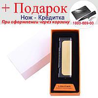 USB зажигалка Lighter HL-35 В подарочной упаковке Спираль накаливания Золотой