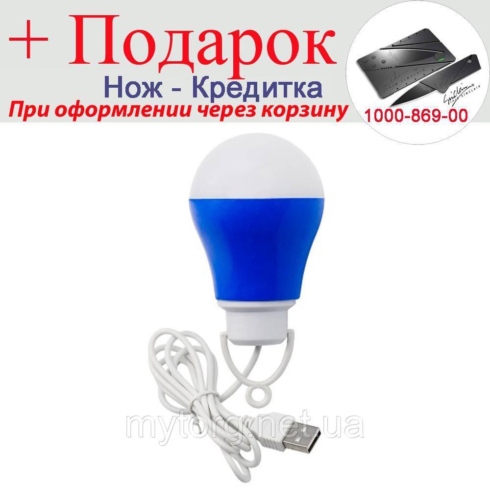 Кемпінговий світлодіодна LED-лампа USB Синій