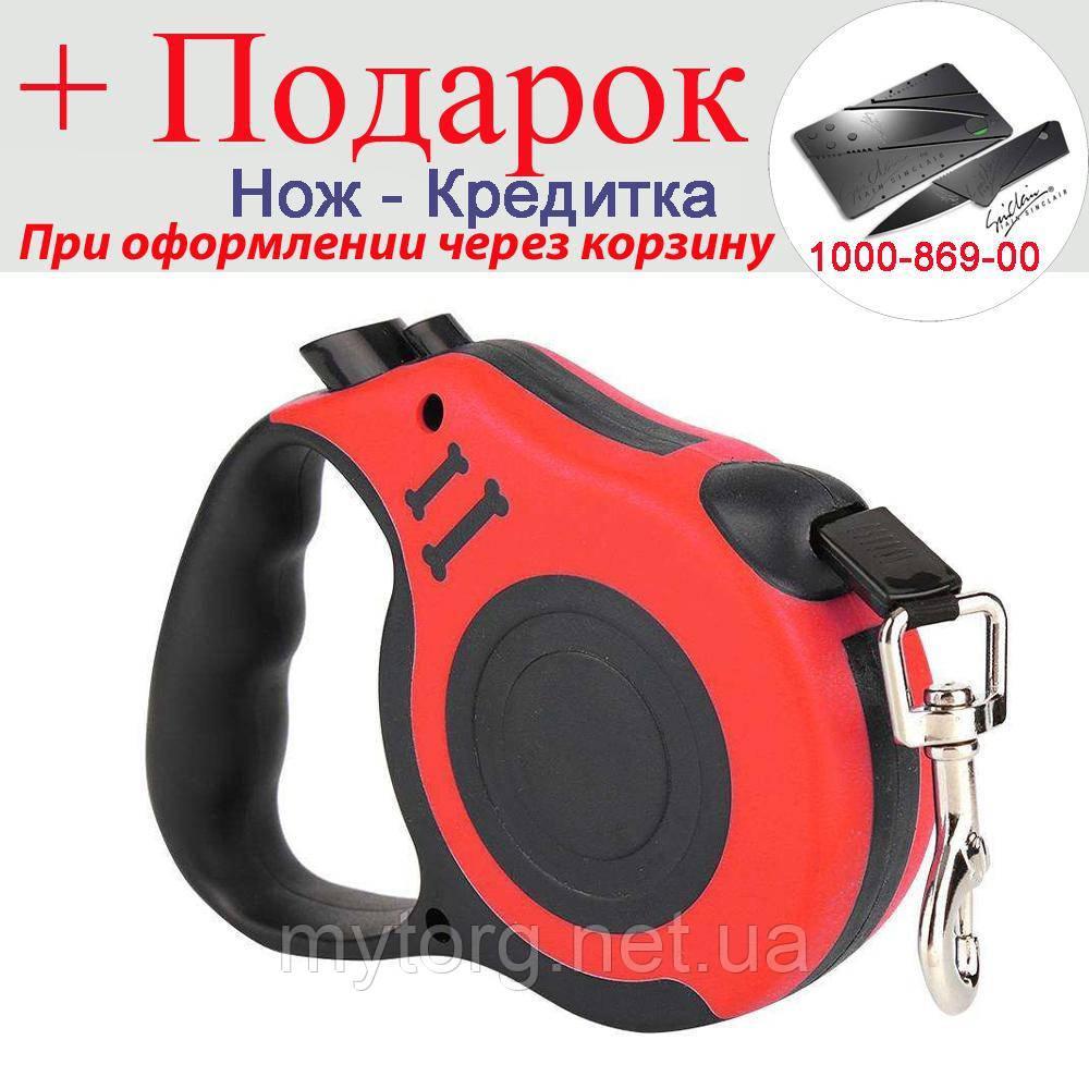 Поводок рулетка 5 м для выгула животных до 14 кг с блокиратором (собак, кошек)  Красный
