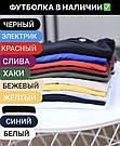 Стрейчеві чоловічі футболки тм Україна р S, фото 2