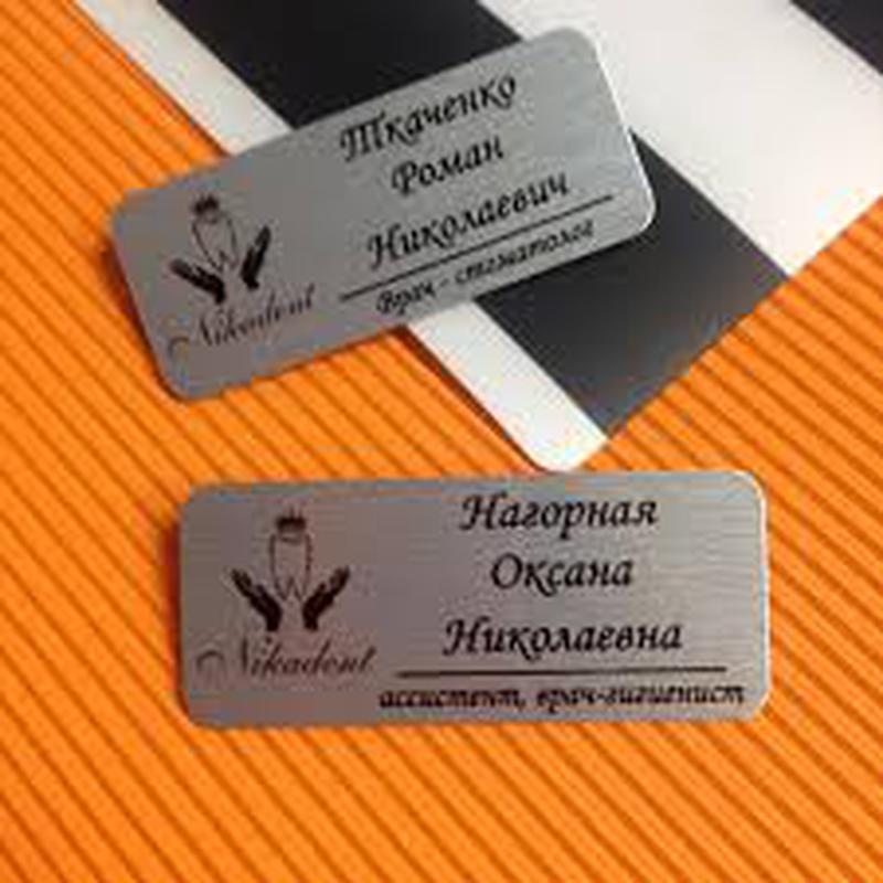 Бейджи на металле именные медицинские (изготовление 1 час) крепление магнит, булавка
