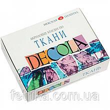 Набор акриловых красок по ткани DECOLA , 12 цветов*20 мл