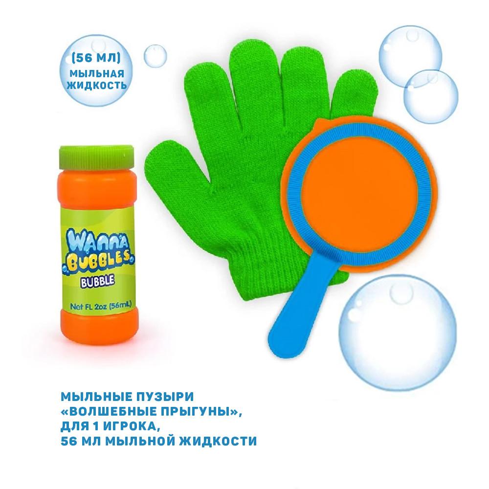 """Мыльные пузыри """"Волшебные прыгуны"""", 56 мл, зеленый"""