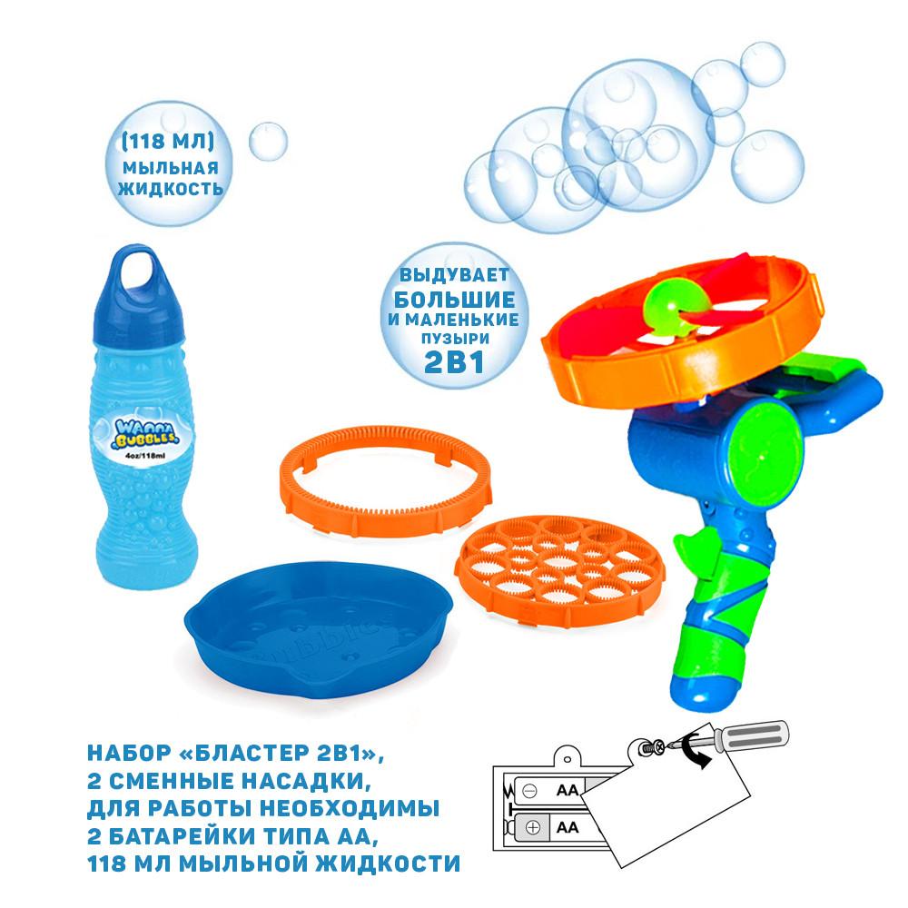 """Мильні бульбашки """"Бластер 2 в 1"""", 118 мл, синій"""