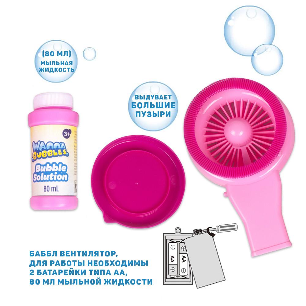 """Мыльные пузыри """"Баббл вентилятор"""", 80 мл, розовый"""