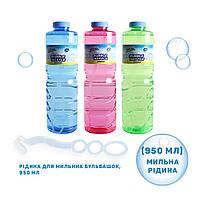 Жидкость для мыльных пузырей, 950 мл, в ассортименте, фото 1