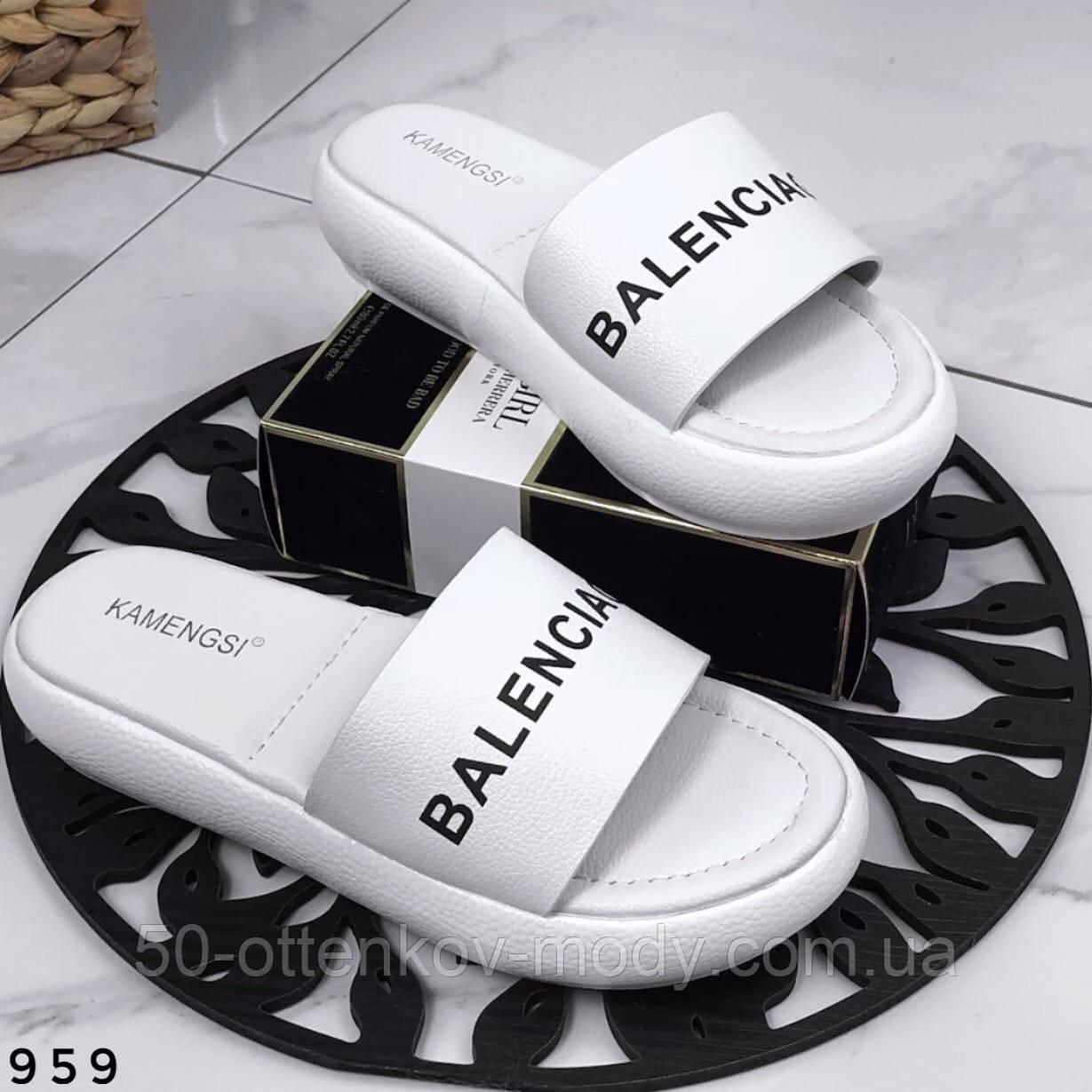 Женские пляжные шлепанцы шлепки Balenciaga белые