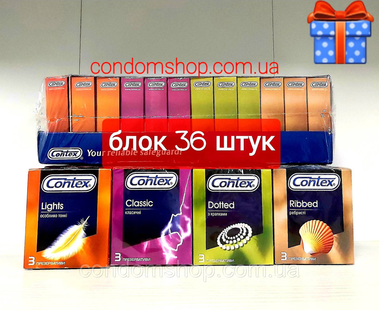 Набор  презервативы  Contex Контекс   36 шт 12 упаковок  до 2025г.Семейный блок.Опт и розница.+ПОДАРОК