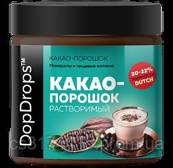 Какао-порошок DopDrops™ Алкализованный (200 грамм)