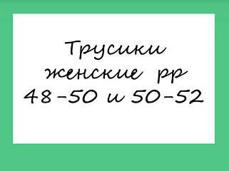 Трусики Розміри 48-50 і 50-52