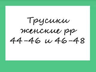 Трусики Розміри 44-46 і 46-48