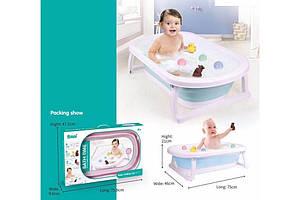 Ванночка для купання 6183B складна з іграшками