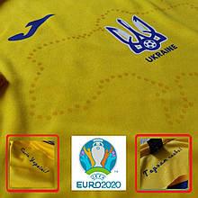 Новая детская футбольная форма сборной Украины на Евро-2020