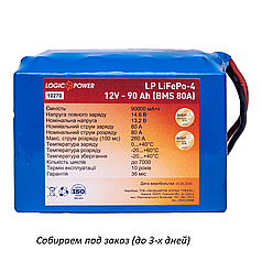 Литиевый аккумулятор LogicPower LP LiFePO4 12V - 90 Ah (BMS 80A)