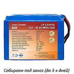 Литиевый аккумулятор LogicPower LP LiFePO4 24V - 30 Ah (BMS 20A)