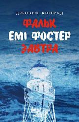 Книга Фальк. Емі Фостер. Завтра. Автор - Джозеф Конрад (Астролябія)