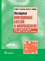Стефен Х. Гиллеспи Стефен Х. Гиллеспи, Кетлин Б. Бамфорд Наглядные инфекционные болезни и микробиология