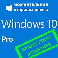Windows 10 Pro Ключ активации (оплата после активации) Лицензионный ключ Professional Профессиональная
