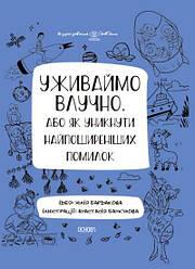 Книга Уживаймо влучно, або як уникнути найпоширеніших помилок. Автор - Бардакова Ю. Є (Основа)