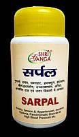 Сарпал - тревога, напряжение, гипертония, бессонница, истерия, панхроматическое расстройство, кровяное давлени